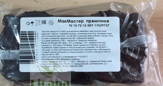 Печенье пряничное в темном шоколаде МакМастер