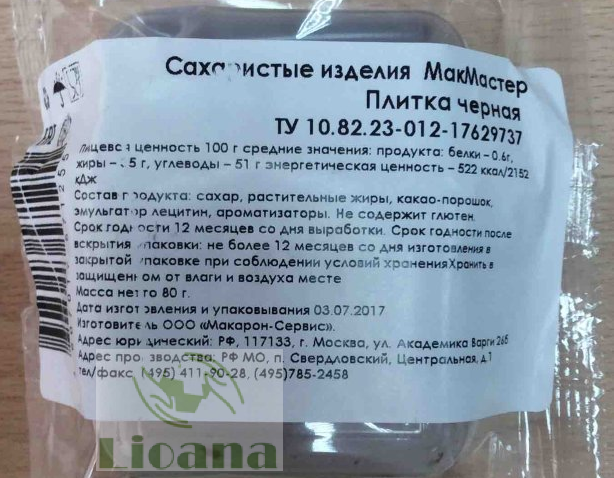 Сахаристые изделия Плитка черная МакМастер, 80 гр.