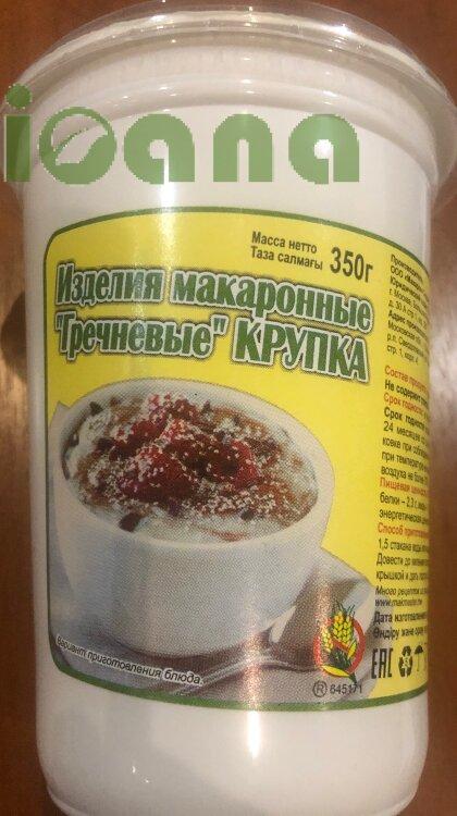 Безбелковая крупка гречневая, МакМастер, 350 гр.