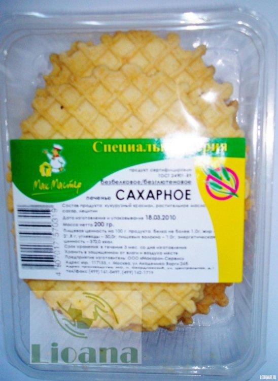 Печенье сахарное Сахарное МакМастер, 200 гр.