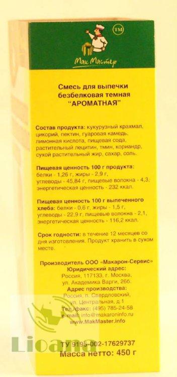 Безбелковая смесь для выпечки темная Ароматная, Мак Мастер, 400 гр.