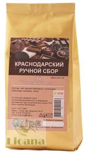 РУЧНОЙ СБОР ШОКОЛАДНЫЙ ДЕСЕРТ Краснодарский чай черный байховый сорт высший с кусочками шоколада и фруктов (миндаль, кокос) ЗИП 70 гр