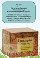 РУЧНОЙ СБОР бандероль 50 гр Персиковый сад чай зеленый