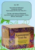 РУЧНОЙ СБОР бандероль 50 гр Сахарный инжир чай зеленый