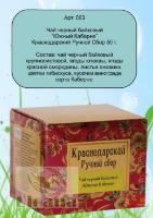 РУЧНОЙ СБОР бандероль 50 гр Южный каберне чай черный