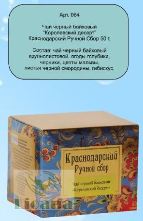 РУЧНОЙ СБОР бандероль 50 гр Королевский десерт чай черный