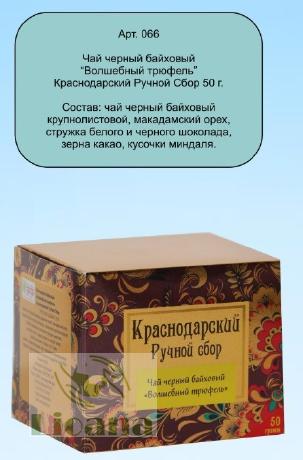 РУЧНОЙ СБОР бандероль 50 гр Волшебный трюфель чай черный