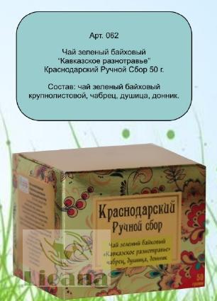РУЧНОЙ СБОР бандероль 50 гр Кавказское разнотравие чай зеленый