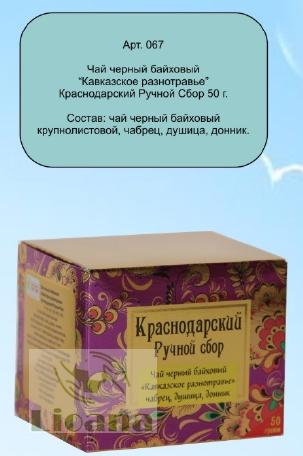 РУЧНОЙ СБОР бандероль 50 гр Кавказское разнотравие чай черный