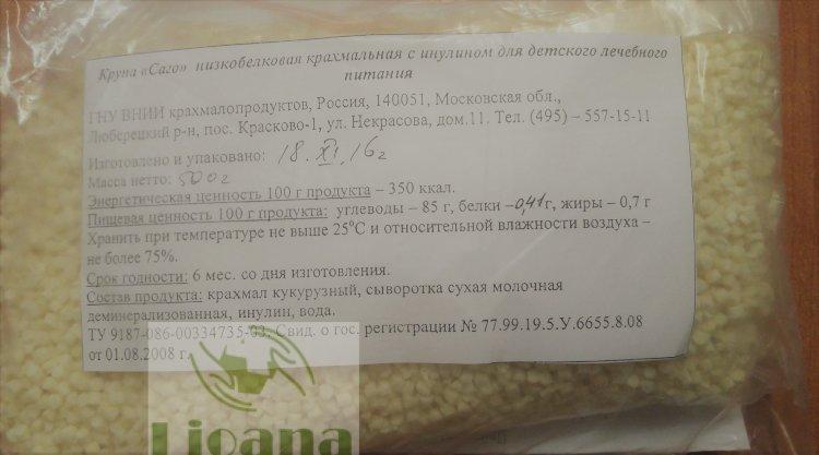 Крупа Саго низкобелковая крахмальная с инулином для детского лечебного питания