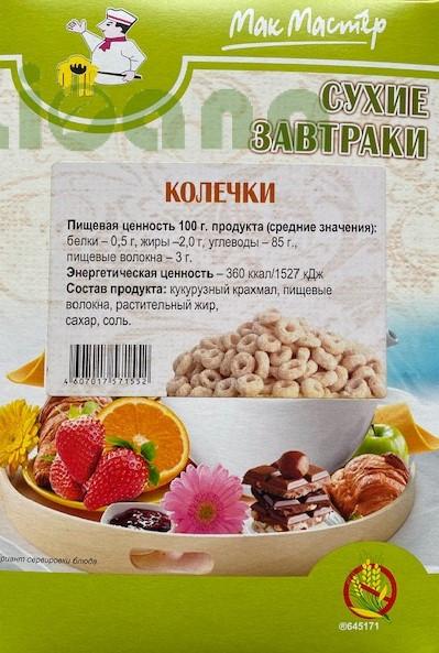 Сухой завтрак безбелковый колечки, МакМастер, 300 гр.