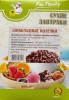 Сухой завтрак безбелковый колечки шоколадные, МакМастер, 300 гр.