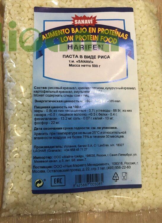 Рис безбелковый Sanavi, 500 гр.